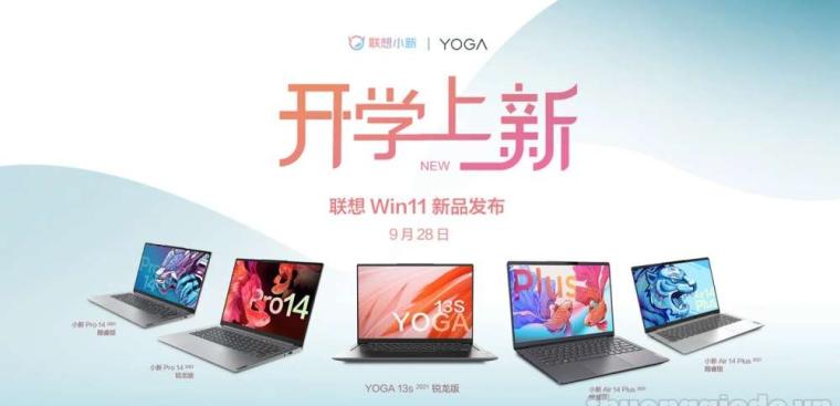 Lenovo sắp ra mắt 5 máy tính xách tay sử dụng hệ điều hành Windows 11