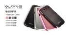 Ốp lưng Baseus cho Samsung i9300, Galaxy SIII, S3  (loại bóng và hạt nước li ti)